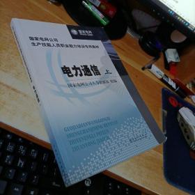 国家电网公司生产技能人员职业能力培训专用教材:电力通信(上册)