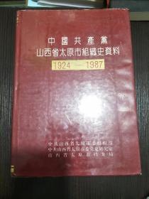 中国共产党山西省太原市组织史资料1924-1987