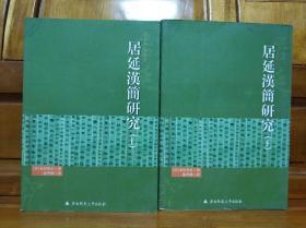 《居延汉简研究 》(上下) 一版一印