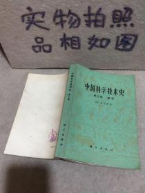 中国科学技术史 第三卷