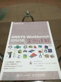CAE分析大系 ANSYS Workbench结构分析与实例详解