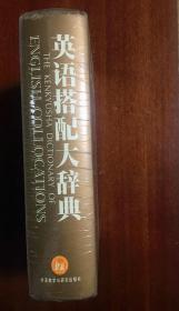库存全新带塑封 无瑕疵 一版一印  英语搭配大辞典 THE KENKAYUSHA DICTIONARY OF ENGLISH COLLOCATIONS