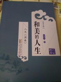 人生《周易》第五册和美的人生(正版书)