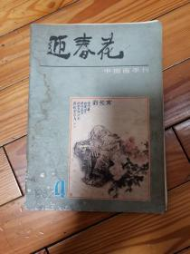 迎春花 中国画季刊 1982 4