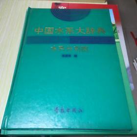 中国水系大辞典 水系分布图