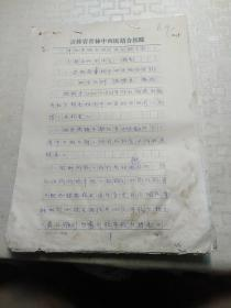 中西医结合治疗前列腺矢致,少精21例体会(摘要)手写本,吉林省中西结合医院