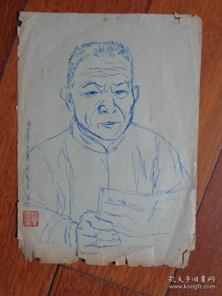 """1974年 宁波名人""""单克伦""""的人像画【绝对保真 保手绘】"""