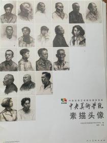 中央美术学院:素描头像 人民美术出版社 中央美术学院附属中等美术学校