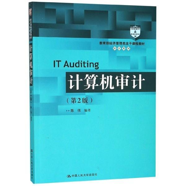 计算机审计(第2版)/教育部经济管理类主干课程教材·审计系列