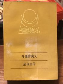 中国近代小说大系:升仙传演义 金台全传 附古插图 (印1200册)
