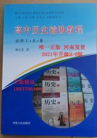 柳合青高中历史辅助教程/人教人民岳麓北师大四种版本合一教材/四合一2021年新教程