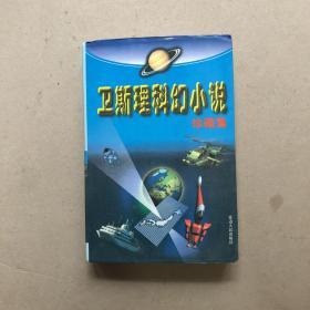 卫斯理科幻小说珍藏集