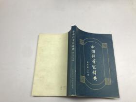 中国科学家辞典(现代第二分册)
