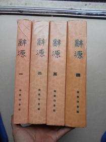 辞源-修订本(1-4全四卷)