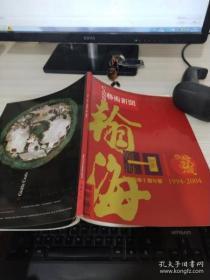 艺术新闻2004年11月第82期 北京瀚海十周年庆 1994-2004