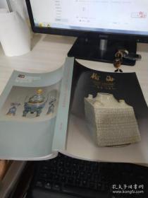 北京瀚海四季2009仲夏拍卖会:古董珍玩·瓷器杂项专场