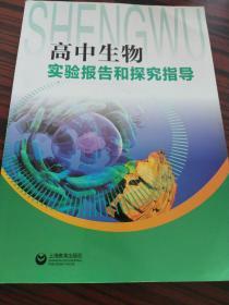 高中生物实验报告和探究指导