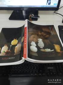 拍卖会 中国古代玉器专场2019春季拍卖会