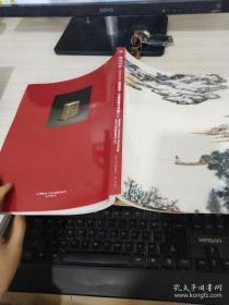 排名会 嘉德四季 迎春拍卖会 遗珠拾珀——中国近现代书画(二) 2019
