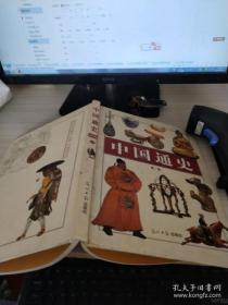 中国通史彩图版 2 第二卷