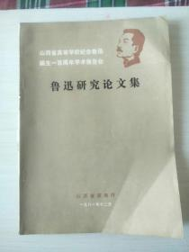 鲁迅研究论文集