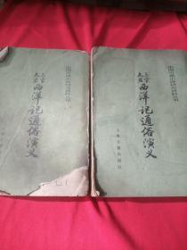 中国古典小说研究资料丛书:三宝太监 西洋记通俗演义  (上下册)