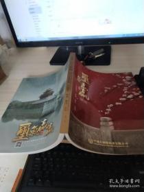 拍卖会 中鸿信(玺气赢赢北京古玩城回流•宫廷御玺•御砚•文房