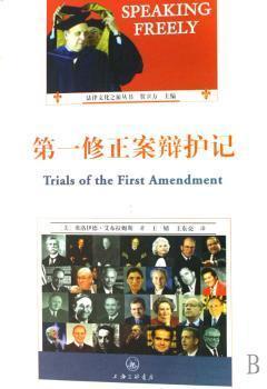 第一修正案辩护记