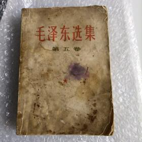 毛泽东选集第五卷(缺后封面)