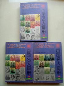 百国名人画册(科学技术上中下册)