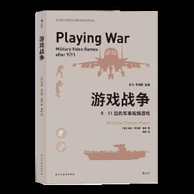 新书--游戏战争:9·11后的军事视频游戏