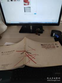 拍卖会 瀚海2006年秋季拍卖会中国书画当代专场徐子久书法作品
