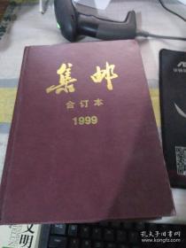 集邮合订本1999