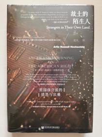 甲骨文丛书·故土的陌生人:美国保守派的愤怒与哀痛