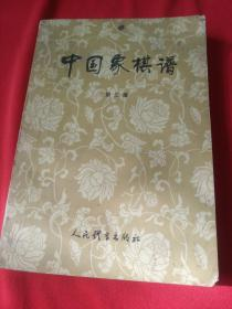 中国象棋谱(第三集)