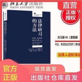 法律研习的方法:作业、考试和论文写作(第9版)法律人进阶译丛