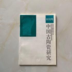 中国古陶瓷研究 创刊号