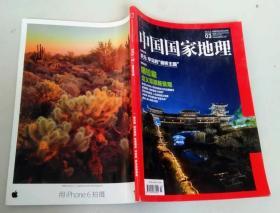 中国国家地理 2015年3月总第653期 喀拉峻 庆元廊桥 显微摄影 种质库 野生动物通道