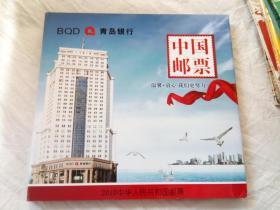 中国邮票2010   青岛银行  (邮票齐全)