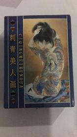收藏扑克牌刺青美人画