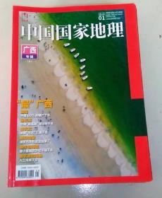 旧期刊 中国国家地理 2018年1月 总第687期 广西专辑(上)   书籍翻口上下角被切去 不少字 不影响阅读