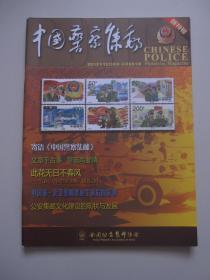 中国警察集邮 创刊号