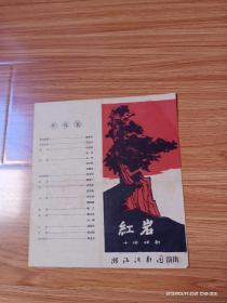 五六十年代话剧戏单:红岩