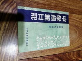 孔网孤本   民国三十一年初版  中学模范日记