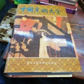 中国烹调大全   黑龙江科学技术出版社大16开精装本1990年一版一印