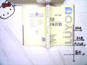 旅游市场营销第二版
