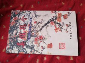 真假县令 李剑昌戏剧曲艺作品集  作者签赠本