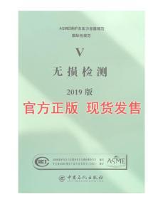 ASME中文版 BPVC-Ⅴ-2019无损检测_2019版ASME锅炉及压力容器规范国际性规范