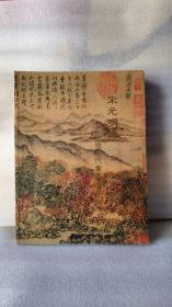 宋元明清:中国古代书画选集:2