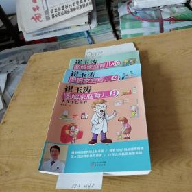 崔玉涛图解家庭育儿(8~10)